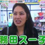 業務田スー子の本名や年齢は?結婚,旦那や職業出身地も調査!!