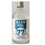 アルコール77の内容量や価格は?通販サイトで購入,消毒用コスパについても