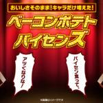 ベーコンポテトパイセンズ声優は誰?高山みなみ(コナン)と中尾隆聖(フリーザ)!!
